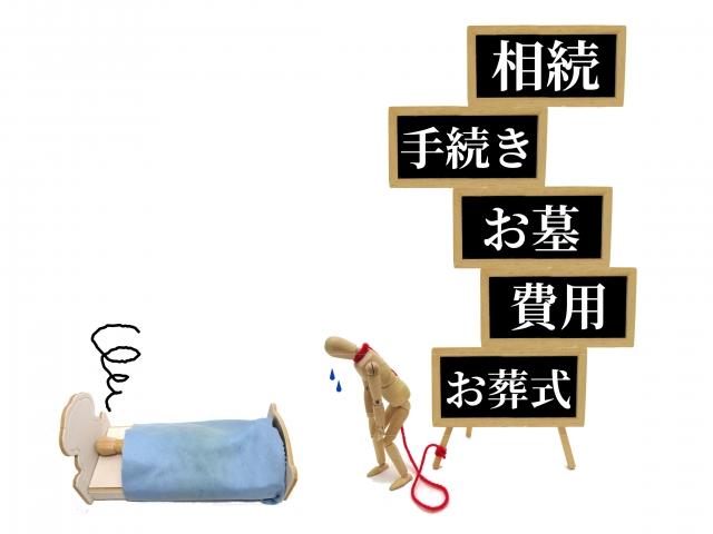泉南市で遺品整理に相談がある方へ!遺品整理でよくあるトラブルをご紹介!のアイキャッチ
